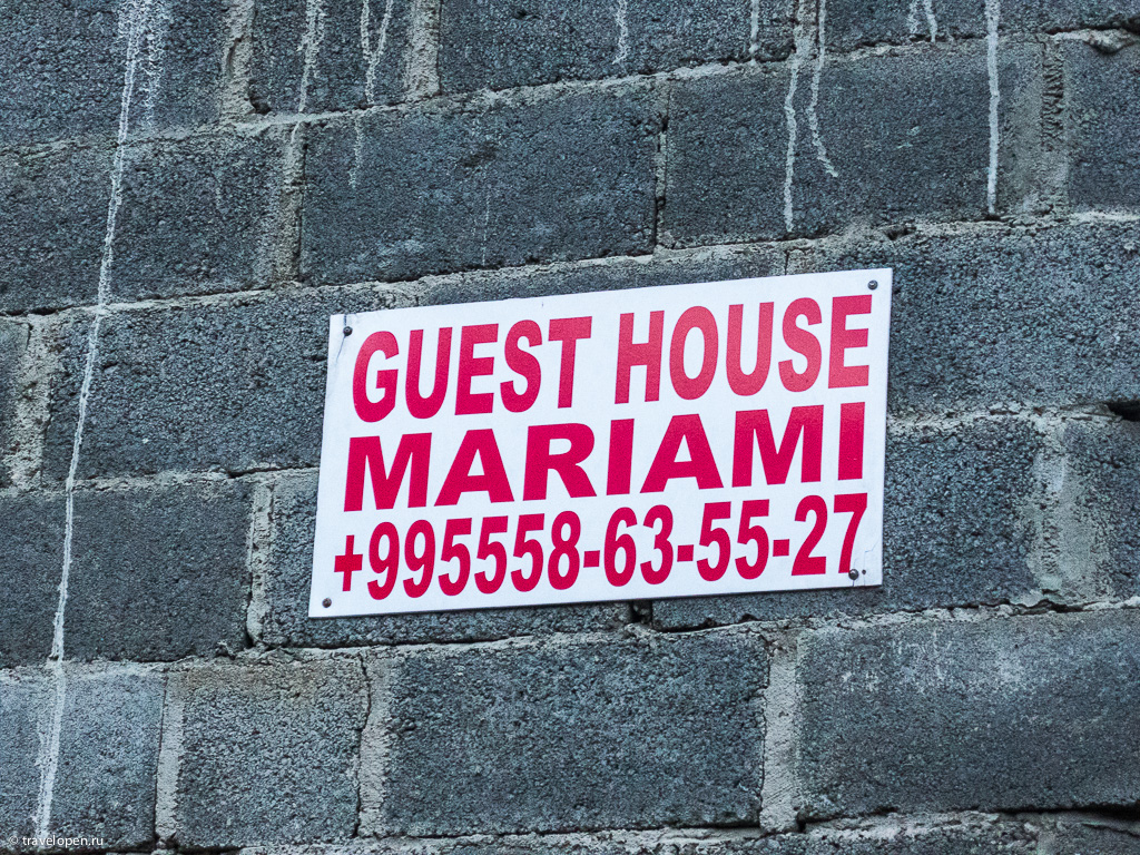 Guest House Mariami