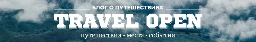 travelopen.ru