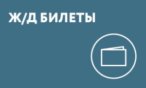 Ж/Д Билеты